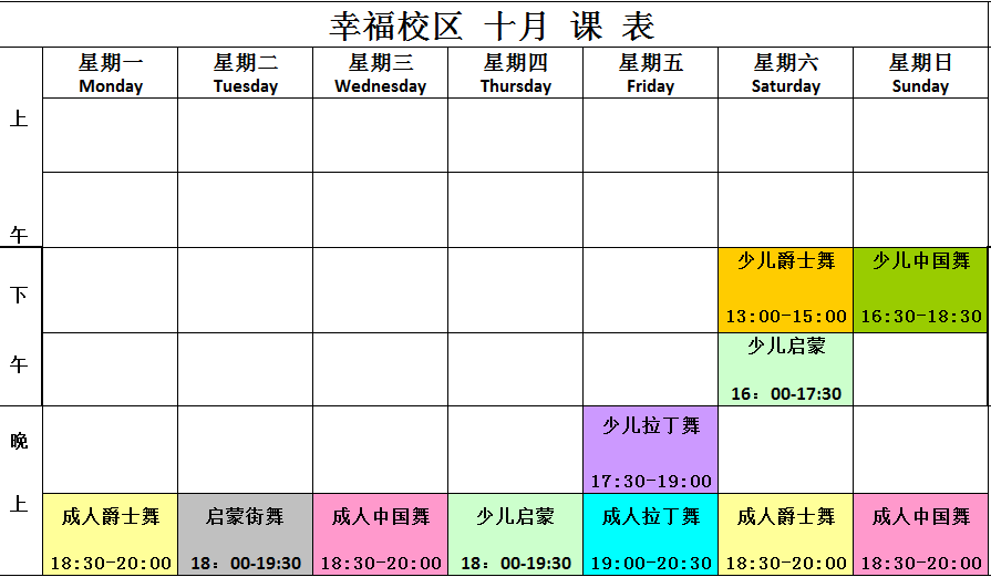 舞飞扬舞蹈幸福校区六月课程表
