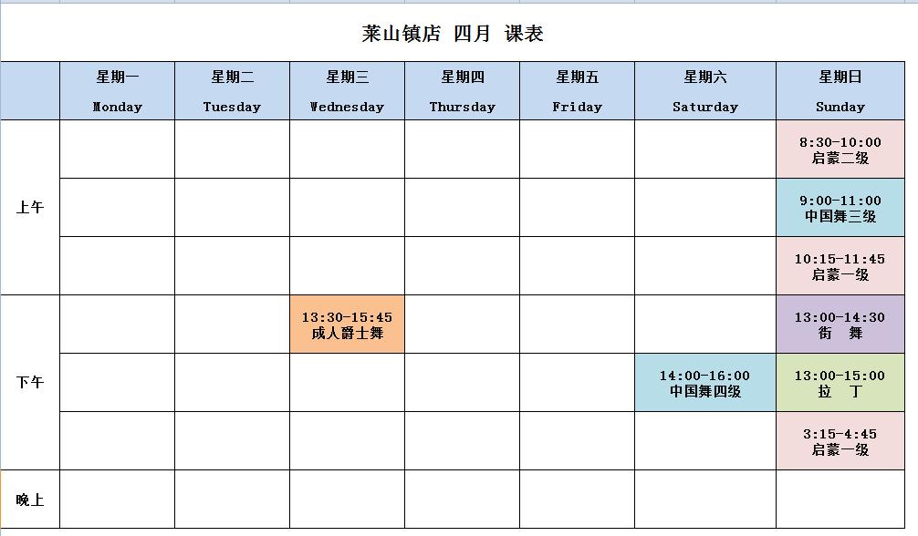 烟台舞蹈培训莱山镇六月份课程表