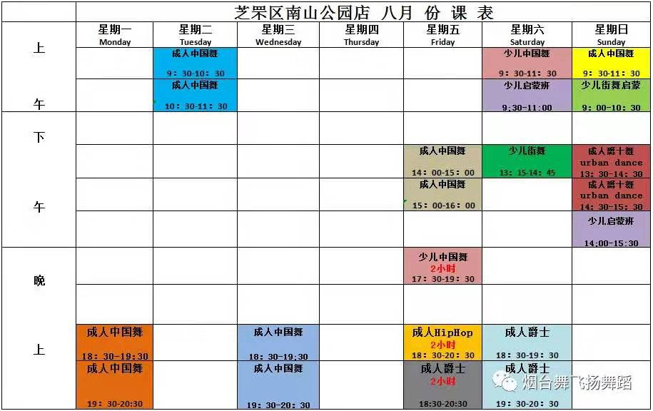 烟台舞蹈培训-舞飞扬舞蹈南山公园店八月份课程表