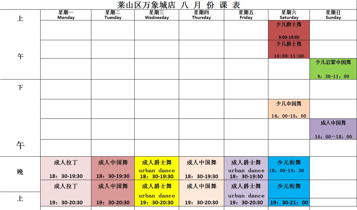烟台舞蹈培训-莱山万象城店八月份课程表